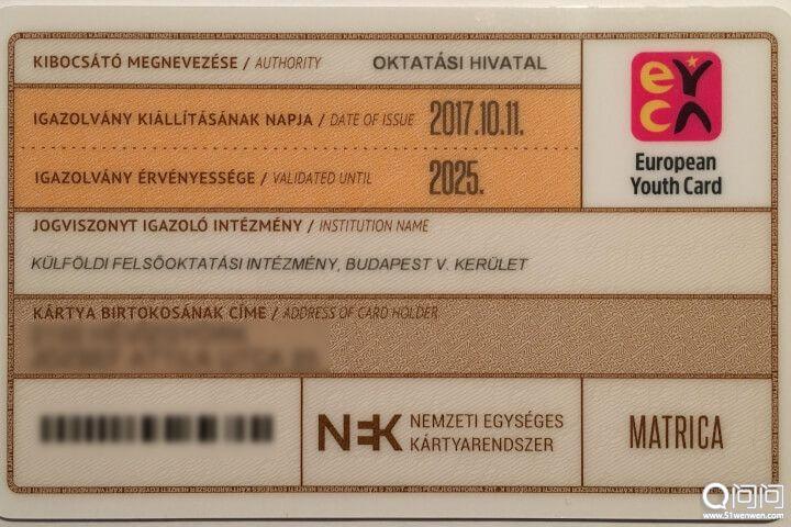 匈牙利学生卡背面
