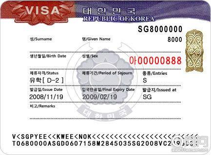 韩国学生签证d-4