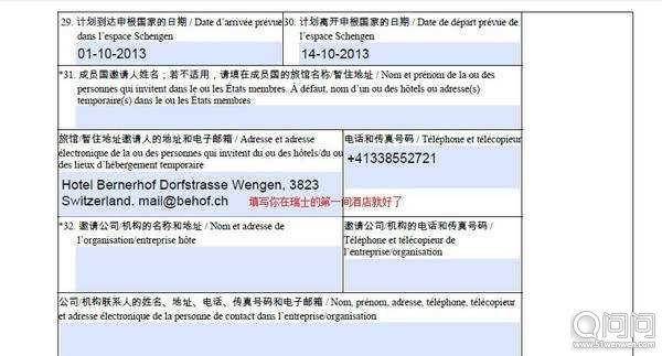 <a style='color:#268bd1;cursor:pointer;' href='/category/fenlei/2669.html'>瑞士留学</a>签证申请表(中法版)