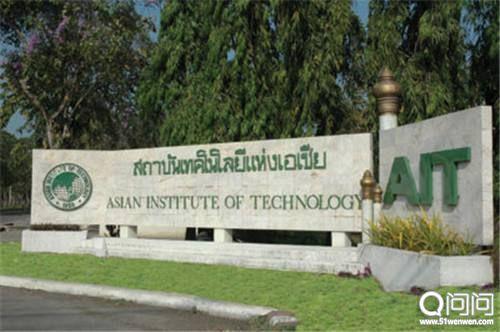 亚洲理工学院