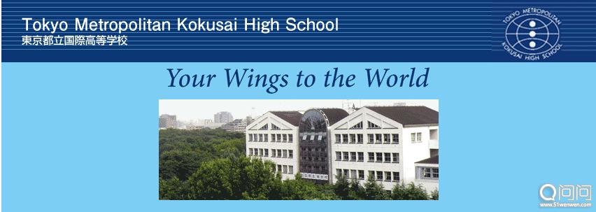 东京大都会国际高中