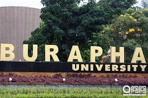 布拉帕大学