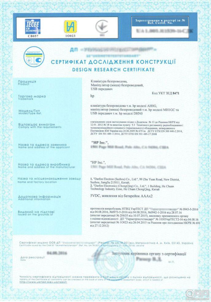 乌克兰材料认证