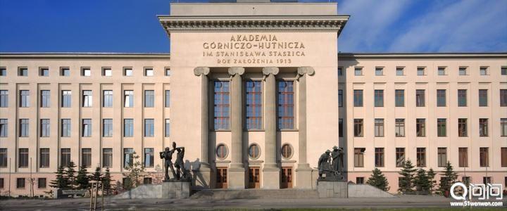 克拉科夫AGH科技大学