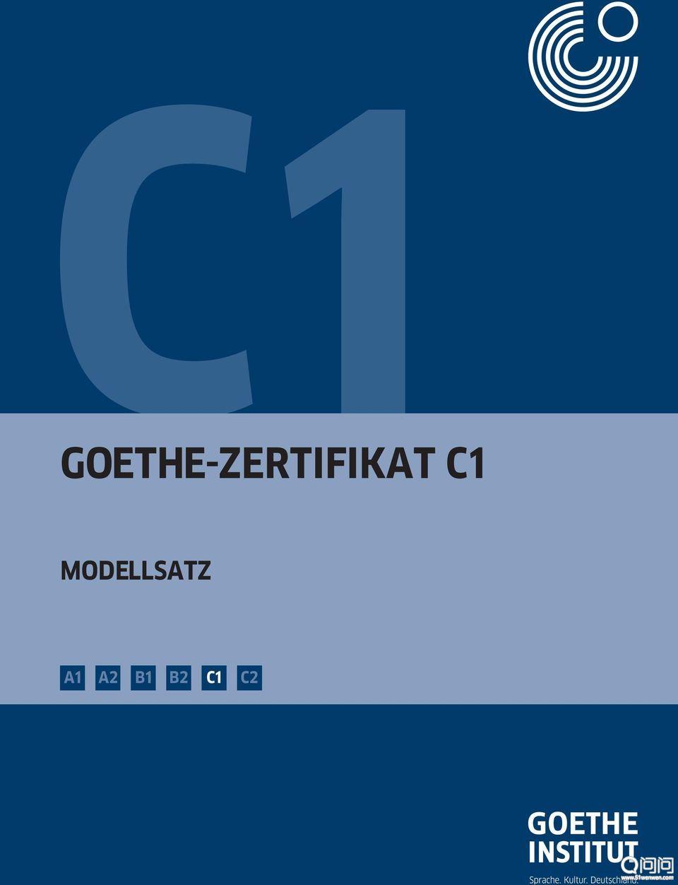 歌德学院Goethe Zertifikat C1