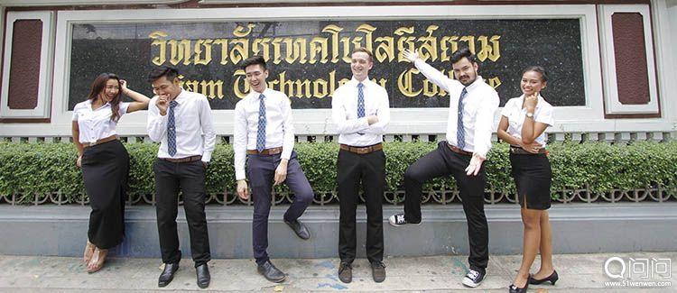 暹罗技术学院