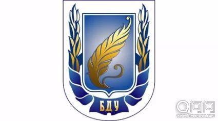 白俄罗斯国立大学1