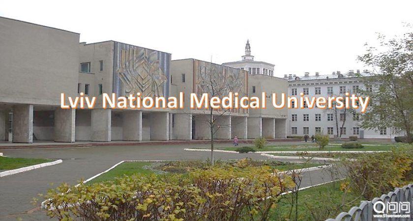 利沃夫国立医科大学