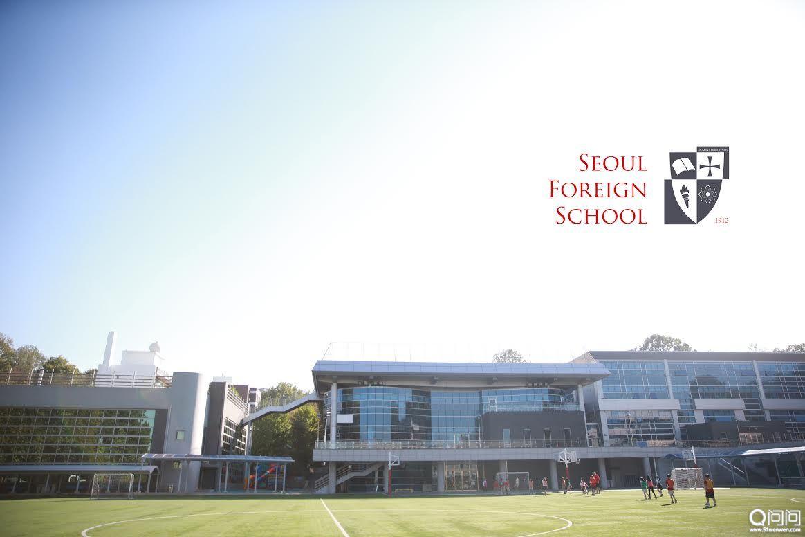 首尔国际学校1