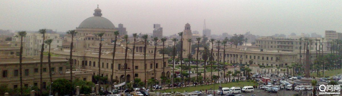 开罗大学1