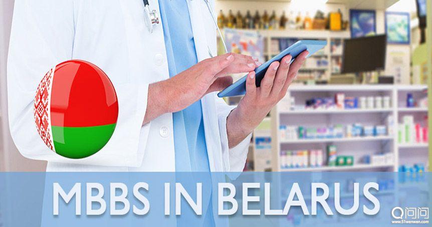 mbbs-belarus