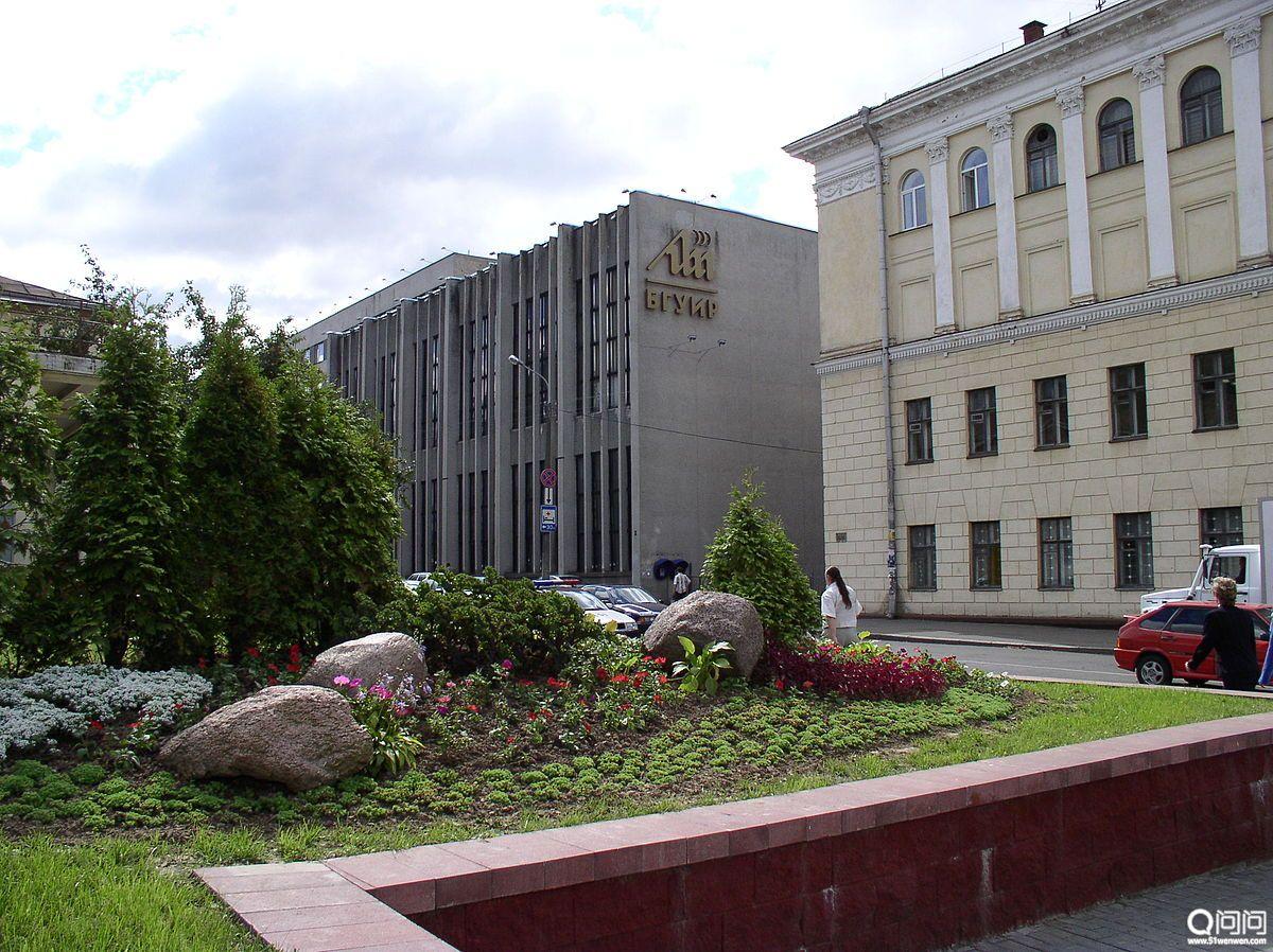 白俄罗斯国立信息学和无线电电子学院
