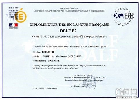法语DELFB2等级