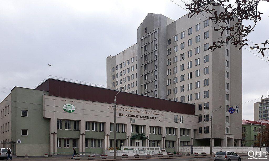 白俄罗斯国立技术大学2