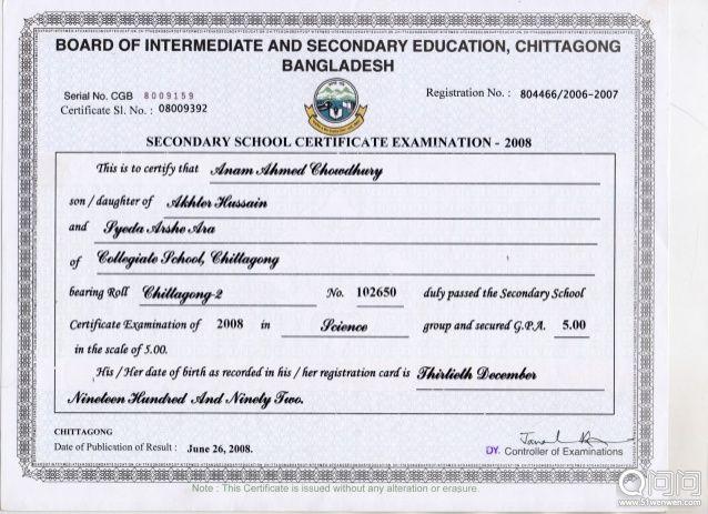 SSC 证书