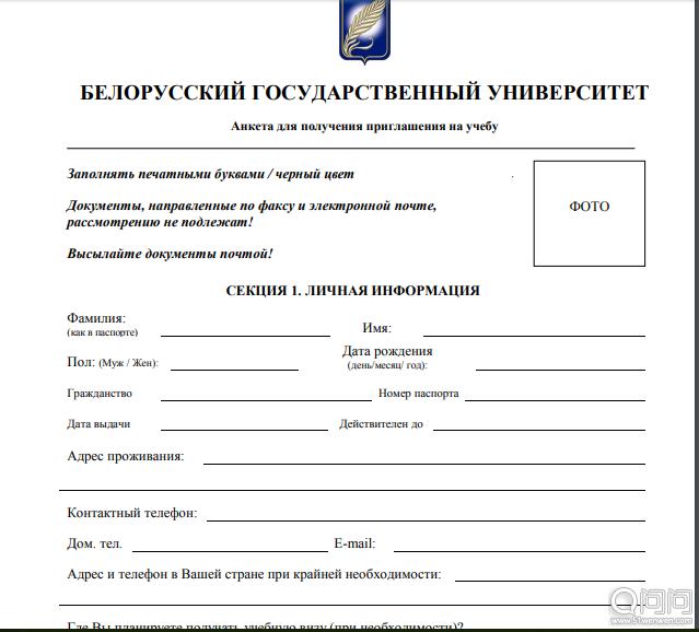 白俄罗斯国立大学入学申请表
