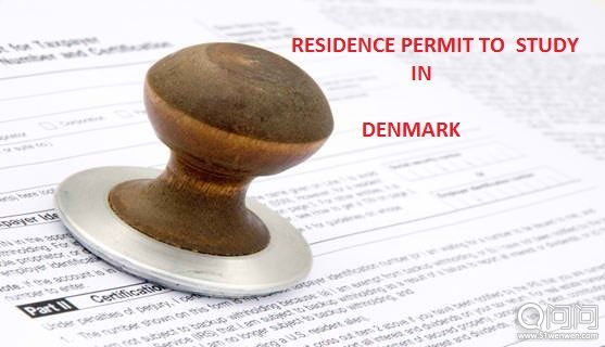 丹麦学生居留