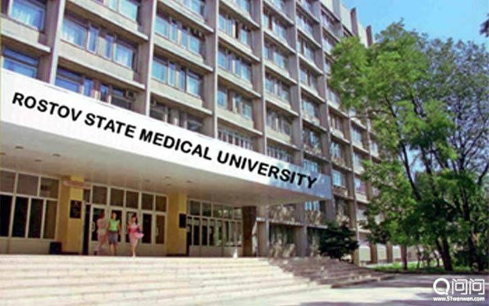 罗斯托夫州立医科大学
